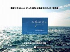 ��ȼ���Ghost Win7 64λ ����װ���2016.10(��Լ���)