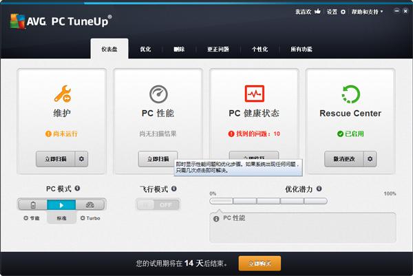 AVG PC Tuneup(反病毒软件)2015 V15.0.1001.604