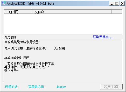 AnalyseBSOD(蓝屏文件分析工具) V1.0.0.1 绿色版