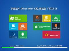 深度技术GHOST WIN7 X32位 游戏装机版v201611(免激活)