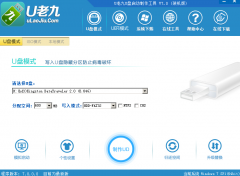 u老九u盘启动盘制作工具v7.3 uEFI版