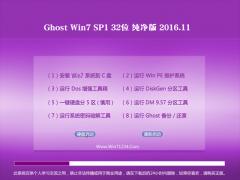 老毛桃 GHOST WIN7 (X32) 新机纯净版V201611(免激活)