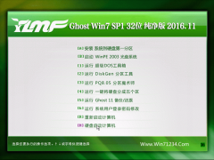雨林木风 GHOST WIN7 (32位) 精致纯净版V2016年11月(绝对激活)