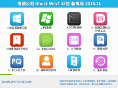 电脑公司GHOST WIN7 x32位 大师装机版2016.11(免激活)
