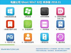 电脑公司 GHOST WIN7 X32 终极纯净版2016.11(永久激活)