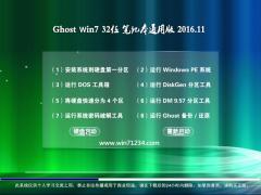 中关村GHOST WIN7 32位 笔记本通用版2016.11月(完美激活)