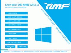 雨林木风 GHOST WIN7 X64位 精选纯净版2016.11(激活版)