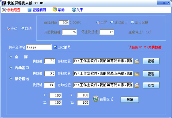 我的屏幕我来截 V1.01 绿色版