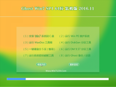 大白菜Ghost Win7 (X64) 稳定安全版V2016年11月(无需激活)
