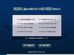 深度技术Ghost Win7 X64位 旗舰稳定版v2016.11月(免激活)