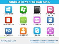 电脑公司 GHOST Win7 x32 官方通用版2016.11(免激活)