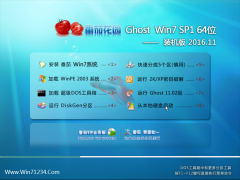 番茄花园Ghost Win7 X64位 稳定安全版v2016年11月(免激活)