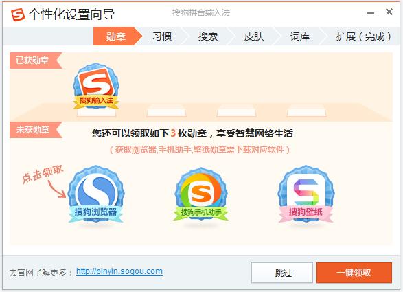 搜狗输入法 V7.7.0.6327 正式版