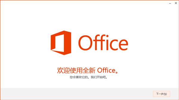 Microsoft Office 2013(32位) VOL批量激活版