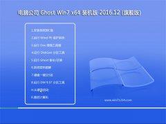 电脑公司Ghost Win7 64位 最新装机版2016.12月(完美激活)