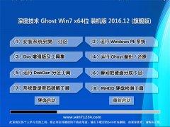 深度技术Ghost Win7 X64位 精致装机版2016年12月(免激活)