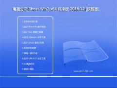电脑公司GHOST WIN7 64位 绿色纯净版2016.12(自动激活)