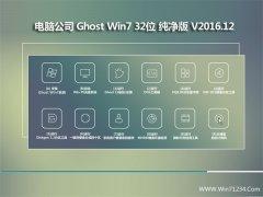 电脑公司GHOST WIN7 (32位) 推荐纯净版v2016.12月(免激活)