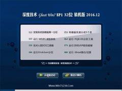 深度技术Ghost Win7 32位 官方修正版2016.12(永久激活)