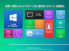 新萝卜家园Ghost Win7 (32位) 官方通用版v201612(完美激活)