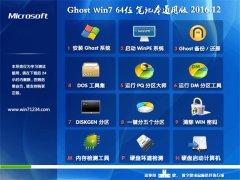 360系统Ghost Win7(X64)笔记本通用版v201612(永久激活)
