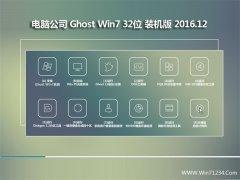 电脑公司Ghost Win7 (X32) 精简增强版2016v12(免激活)