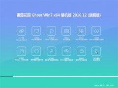 番茄花园Ghost Win7 X64位 旗舰版 2016.12(无需激活)