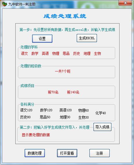 九中学生成绩处理系统 V1.0 绿色版