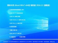 雨林木风Ghost Win7 x64 旗舰版 v2016.12月(激活版)