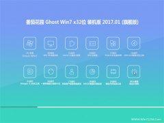 番茄花园GHOST Win7 X32位 最新装机版V2017年01月(永久激活)