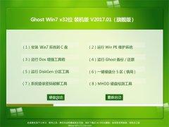 2345系统GHOST Win7 (32位) 极速装机版2017V01(激活版)