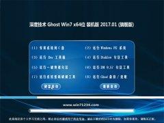 深度技术GHOST Win7 X64 珍藏装机版v2017.01月(永久激活)