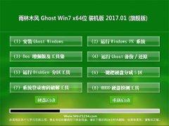 雨林木风GHOST Win7 X64位 官方装机版V2017年01月(完美激活)