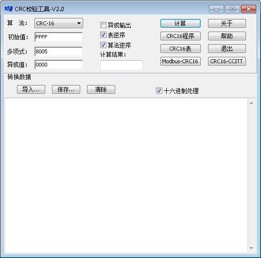 CRC校验工具 V2.0 绿色版