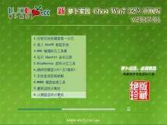 新萝卜家园GHOST Win7 32位 绿色装机版v2017.01月(无需激活)