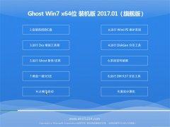 小马系统GHOST Win7 (X64) 稳定装机版2017V01(激活版)