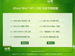 中关村GHOST WIN7 32位 元旦节特别版V2017(完美激活)