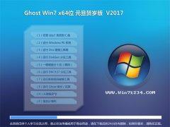 大白菜GHOST WIN7 (X64) 元旦贺岁版V2017(自动激活)