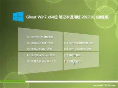 大地系统GHOST Win7 X64 优化笔记本通用版v2017.01(绝对激活)