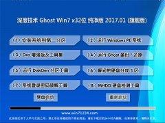 深度技术GHOST WIN7 32位 精选纯净版V2017年01月(永久激活)