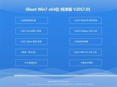老九系统GHOST Win7 64位 可靠纯净版V2017.01月(自动激活)