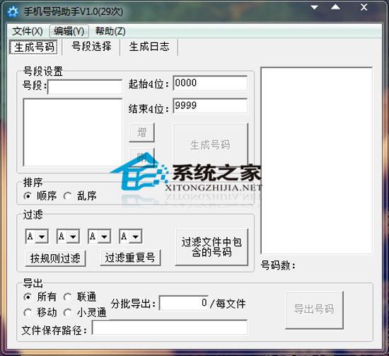 手机号码助手 V1.0 绿色特别版
