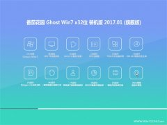 番茄花园GHOST Win7 X32增强体验版2017V01(绝对激活)