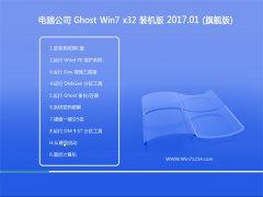 电脑公司GHOST Win7 X32修正优化版v2017.01月(完美激活)