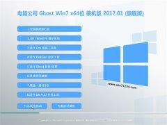 电脑公司GHOST Win7 X64旗舰增强版2017V01(激活版)