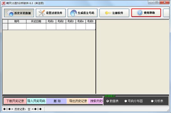 晴天11选5分析软件 V6.3