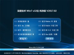 深度技术GHOST WIN7 32位热门纯净版v2017.02(完美激活)
