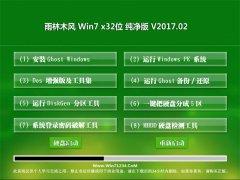 雨林木风GHOST WIN7 (32位)收藏纯净版v2017.02月(完美激活)