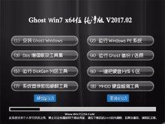 U启动GHOST Win7 X64位完美纯净版V2017年02月(免激活)
