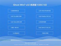 999宝藏网GHOST WIN7 x32位万能纯净版2017.02月(完美激活)